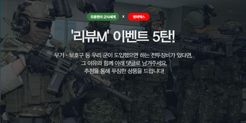군사세계 리뷰M 이벤트