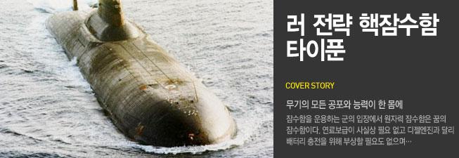 러 전략 핵잠수함 타이푼